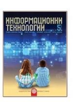 Информационни технологии за 5. клас + CD