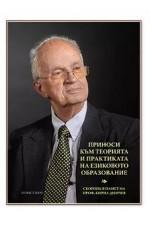 Приноси към теорията и практиката на езиковото образование. Сборник в памет на проф. Кирил Димчев