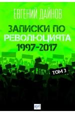 Записки по революцията (1997-2017) Том 3
