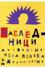 Наследници (Антология на нова полска драматургия)