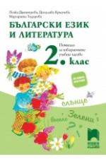 Български език и литература за 2. клас. Помагало за избираемите учебни часове