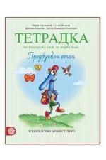 Тетрадка № 1 по български език за 1. клас. Предбуквен етап