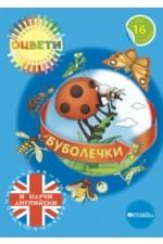 Оцвети и научи английски - Буболечки + 16 стикера