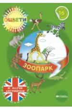 Оцвети и научи английски - Зоопарк + 16 стикера