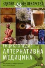 Енциклопедия алтернативна медицина: Том 6 - ЗЕ-КИСЕ