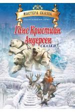 Ханс Кристиан Андерсен (Майстори на приказката - издание на руски език)