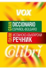 Голям Испанско-български речник