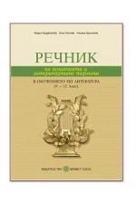 Речник на понятията и литературните термини в обучението по литература за учениците от 9., 10., 11. и 12. клас