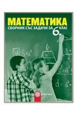 Сборник със задачи по математика за 6. клас