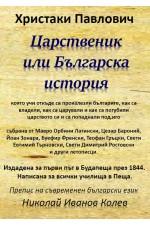 Царственик или Българска история.
