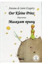 Der Kleine Prinz / Малкият принц (двуезична)