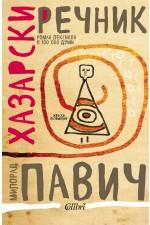Хазарски речник (женски екземпляр)