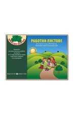 Приказни пътечки: Комплект работни листове за самостоятелна работа на децата от трета подготвителна група