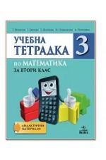 Учебна тетрадка № 3 по математика за 2. клас