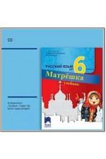 Матрешка: Аудиодиск по руски език за 6. клас