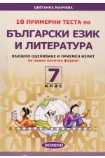 10 примерни теста по Български език и литература за 7 клас (Външно оценяване и приемен изпит по новия изпитен формат)