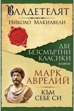 Две безсмъртни класики: Владетелят (Николо Макиавели); Към себе си (Марк Аврелий)