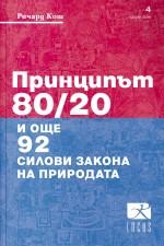 Принципът 80/20