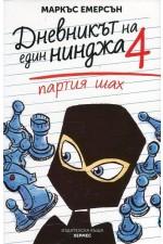 Партия шах Кн.4 (Дневникът на един нинджа)