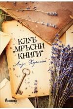 """Клуб """"Мръсни книги"""""""