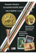 Олимпийски каталог: Фалеристика. Нумизматика. Филателия