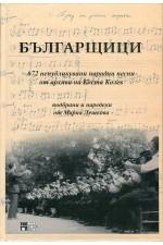 Българщици. 672 непубликувани народни песни от архива на Коста Колев