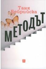 Методът