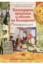 Календарни празници и обичаи на българите. Енциклопедия