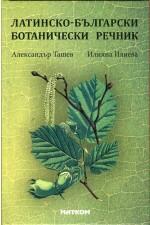 Латинско-български ботанически речник