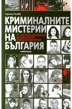 Криминалните мистерии на България