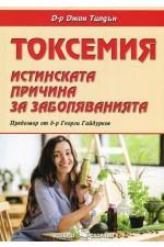Токсемия. Истинската причина за заболяванията