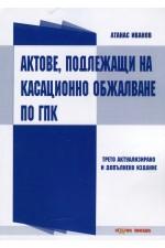 Актове, подлежащи на касационно обжалване по ГПК (Трето актуализирано и допълнено издание)