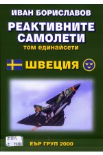 Реактивните самолети Т.11: Швеция