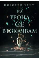 На трона се възкачвам - Кн.2 Влизам в мрака