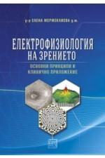 Електрофизиология на зрението