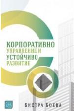 Корпоративно управление и устойчиво развитие
