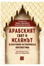 Арабският свят и ислямът в културно-историческа перспектива. Изследвания в чест на проф. д.и.н. Йордан Пеев