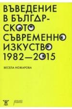 Въведение в българското съвременно изкуство 1982-2015