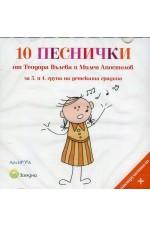 10 песнички от Теодора Вълева и Милен Апостолов за 3 и 4 група на детската градина