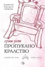 Пропукано кралство - кн.5 Семейство Роял