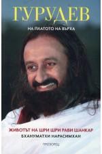 Гурудев: На платото на върха. Животът на Шри Шри Рави Шанкар (лускозно издание)