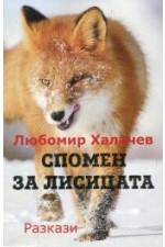 Спомен за лисицата