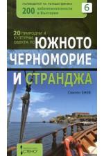 20 природни обекта по Южното Черноморие и Странджа + подарък магнит