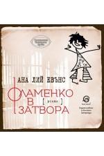 Фламенко в затвора