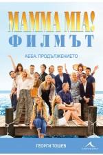 Mamma Mia! Филмът. AББA: Продължението+ DVD