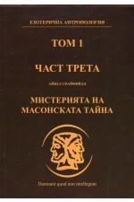 Езотерична антропология Т.1 Ч.3: Мистерията на масонската тайна