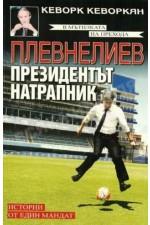 Плевнелиев - президентът натрапник. Истории от един мандат