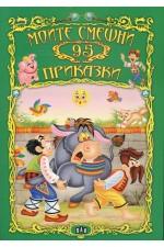 Моите смешни 95 приказки