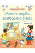 Моята първа готварска книга