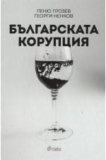 Българската корупция